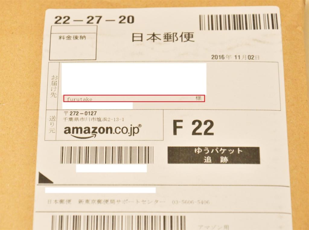 f:id:furutakeru:20161105002115j:plain