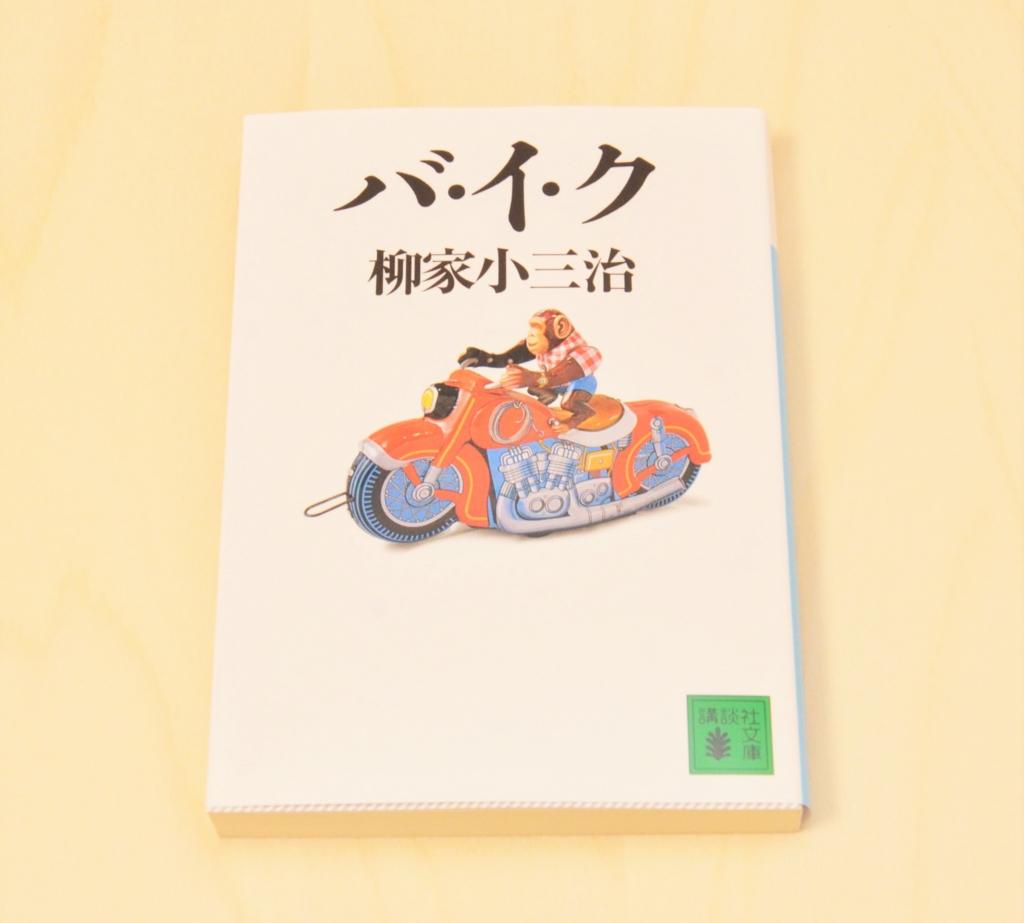 f:id:furutakeru:20161105004250j:plain