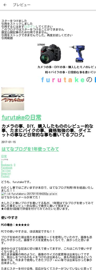f:id:furutakeru:20170115165625p:plain