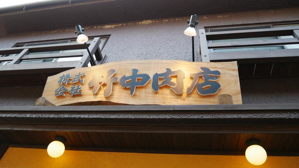 f:id:furutakeru:20170520214507j:plain