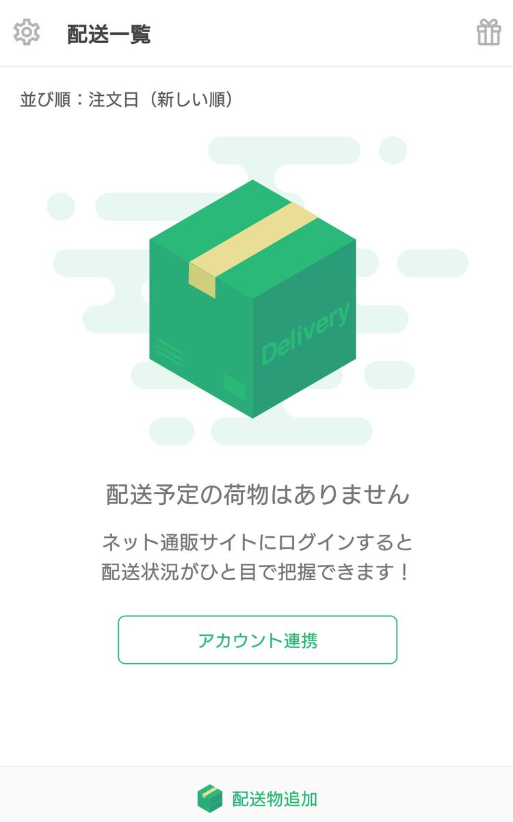 f:id:furutakeru:20191004002553p:plain