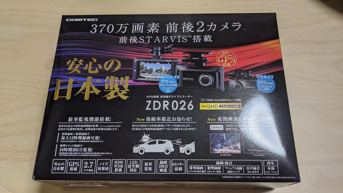 f:id:furutakeru:20200529000900j:plain