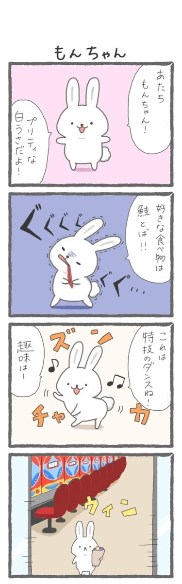 f:id:furuyan-pon:20200714210601j:plain