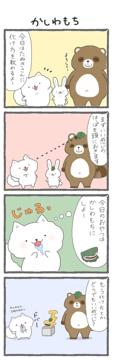 f:id:furuyan-pon:20200722194212j:plain