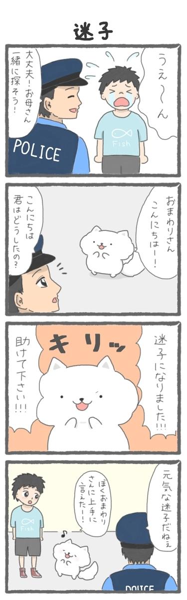 f:id:furuyan-pon:20200813183329j:plain
