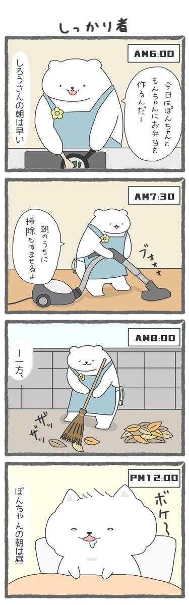 f:id:furuyan-pon:20200916211916j:plain