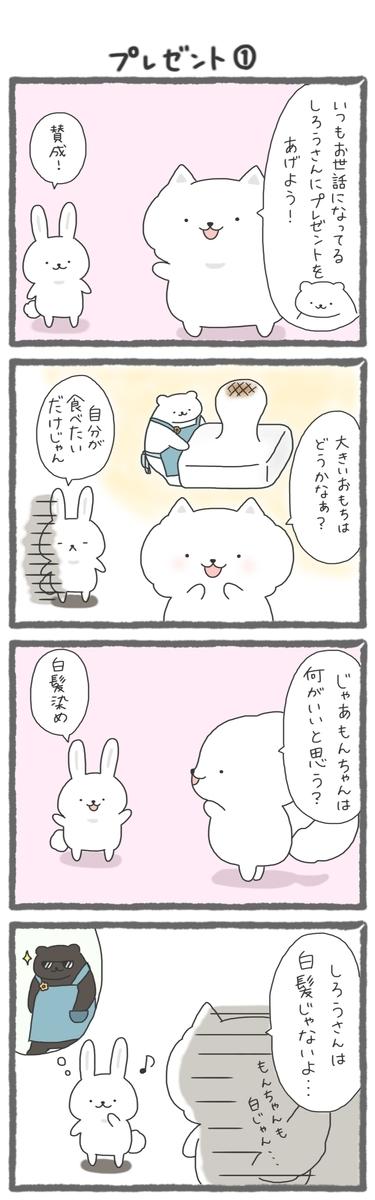 f:id:furuyan-pon:20200919205912j:plain