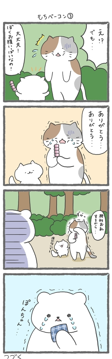 f:id:furuyan-pon:20201222202426j:plain
