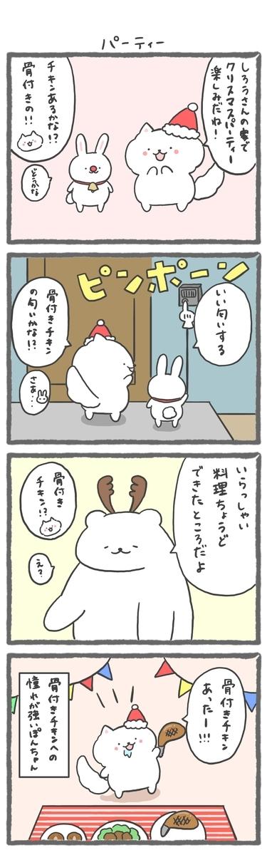 f:id:furuyan-pon:20201224215315j:plain