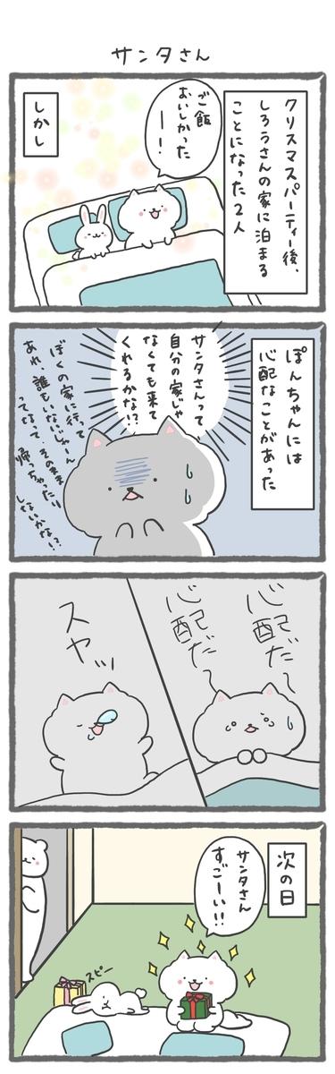 f:id:furuyan-pon:20201225195555j:plain