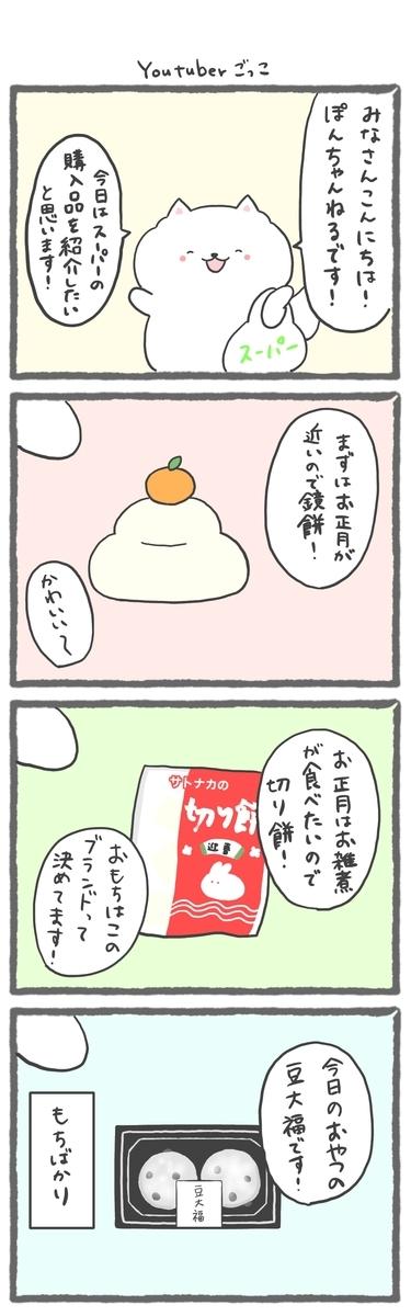 f:id:furuyan-pon:20201227190238j:plain