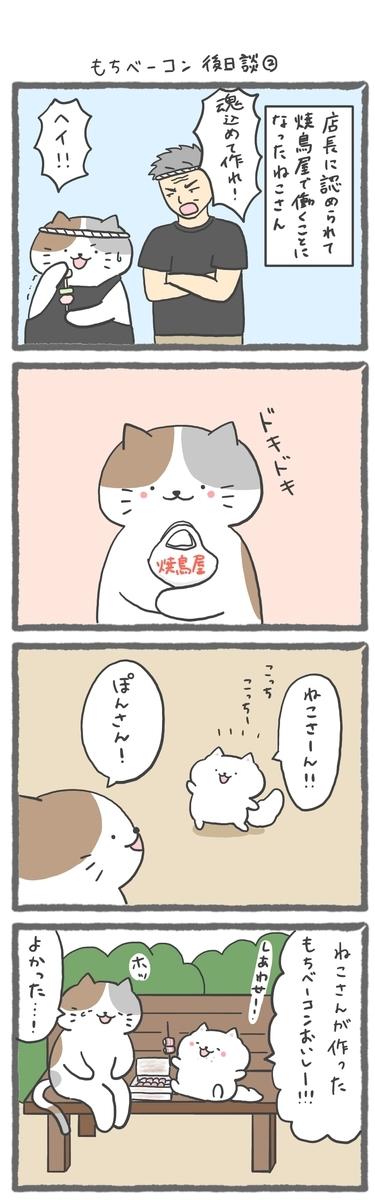 f:id:furuyan-pon:20201230181710j:plain