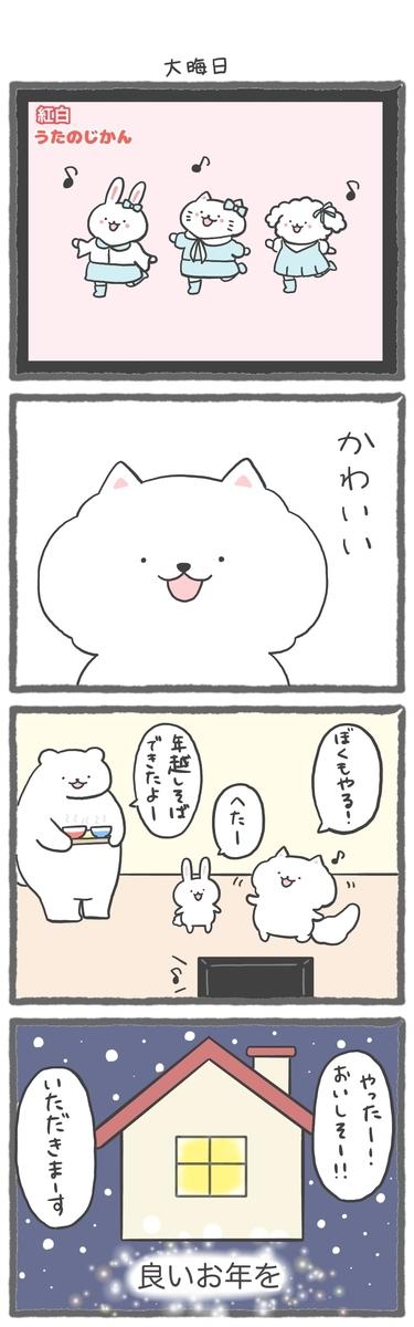 f:id:furuyan-pon:20201231143701j:plain