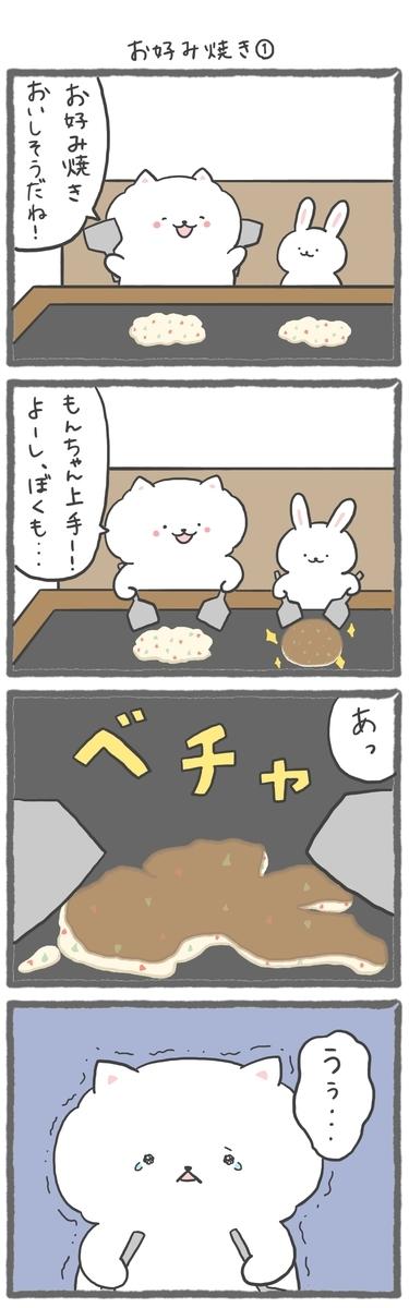 f:id:furuyan-pon:20210125200523j:plain