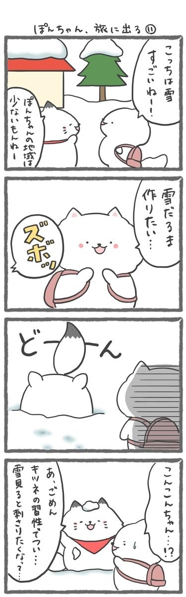 f:id:furuyan-pon:20210206223610j:plain