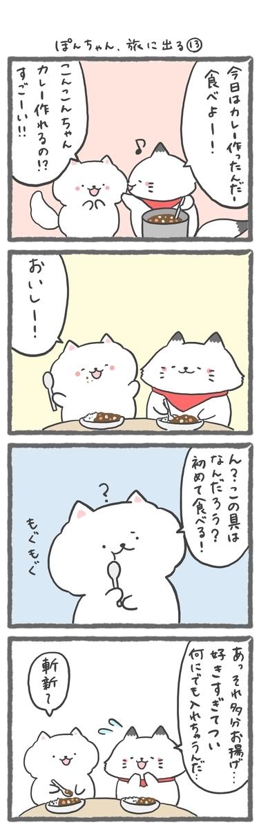 f:id:furuyan-pon:20210210223126j:plain