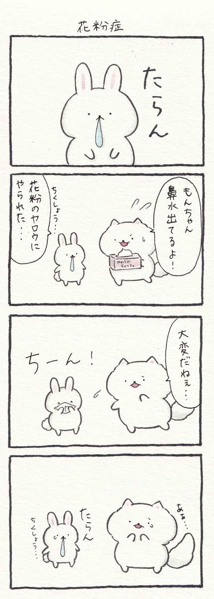 f:id:furuyan-pon:20210306222251j:plain