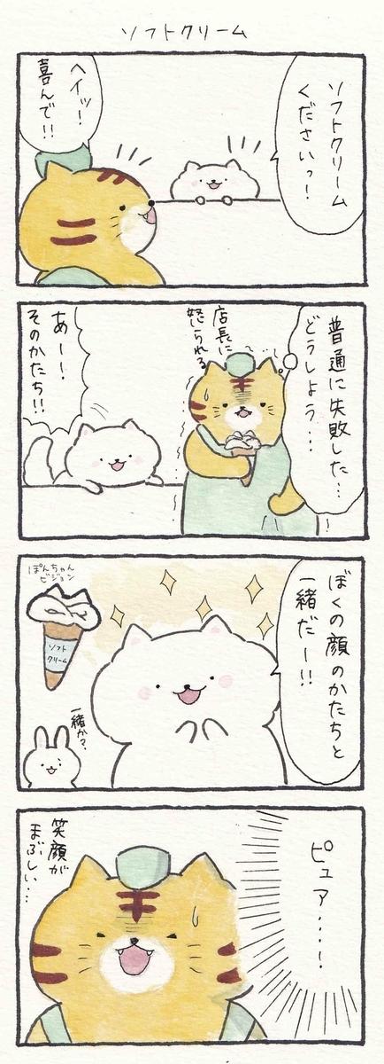 f:id:furuyan-pon:20210311215618j:plain