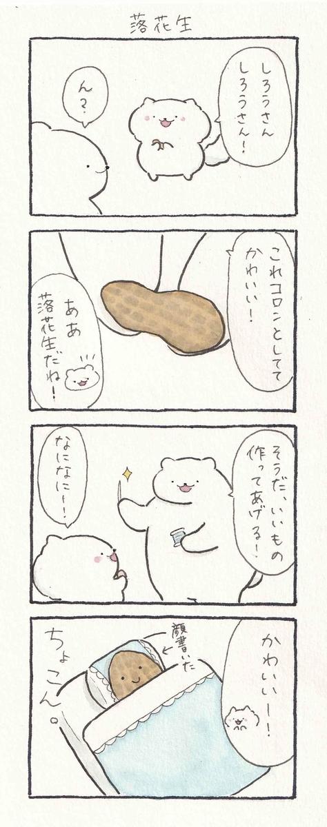 f:id:furuyan-pon:20210323234527j:plain