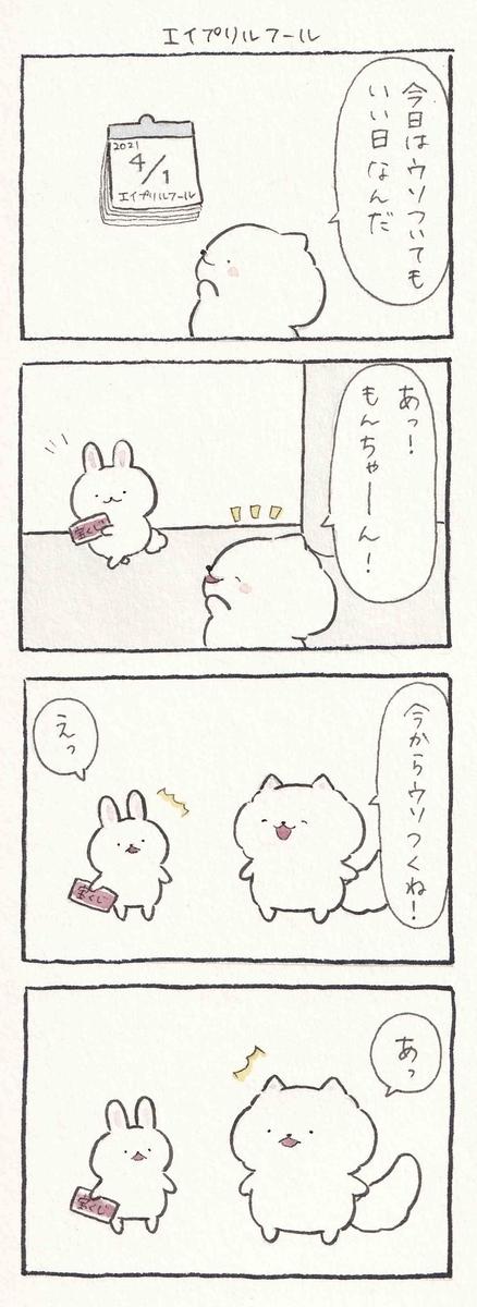 f:id:furuyan-pon:20210401223145j:plain