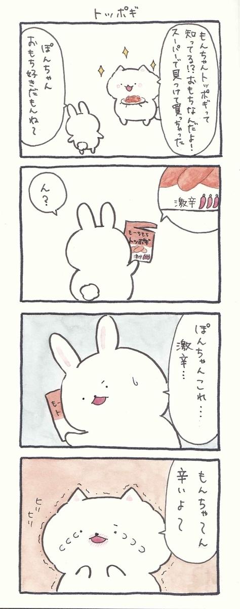 f:id:furuyan-pon:20210413215954j:plain