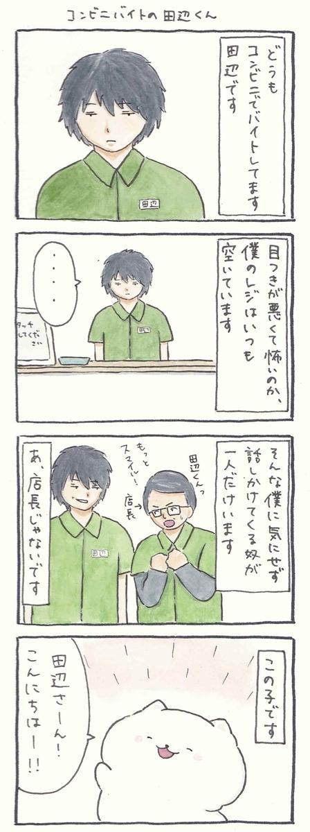 f:id:furuyan-pon:20210507214833j:plain