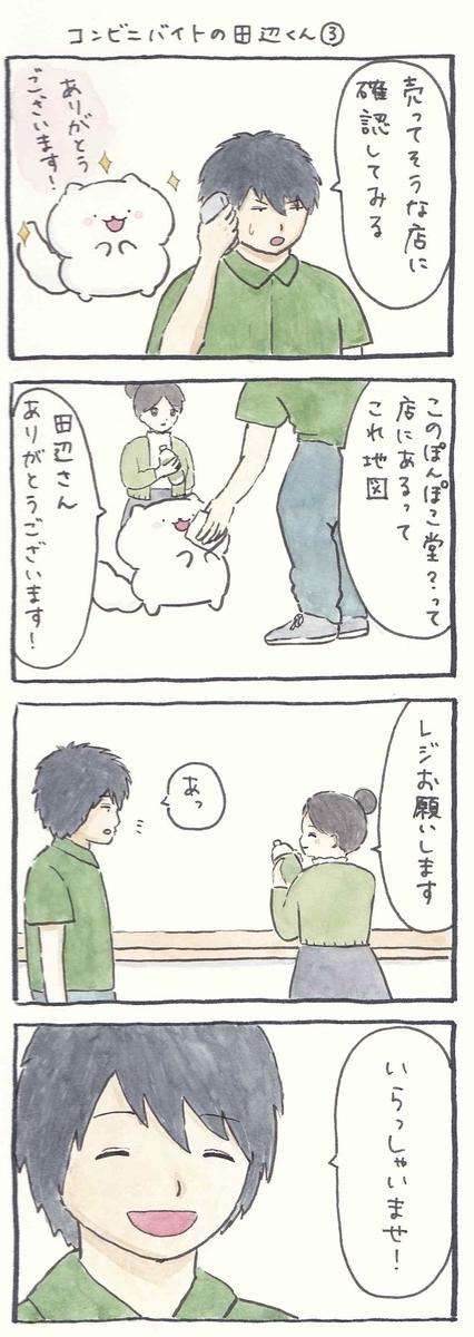 f:id:furuyan-pon:20210512210725j:plain