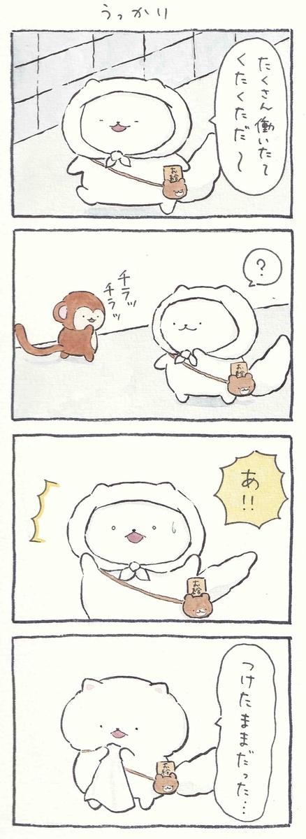 f:id:furuyan-pon:20210609205012j:plain