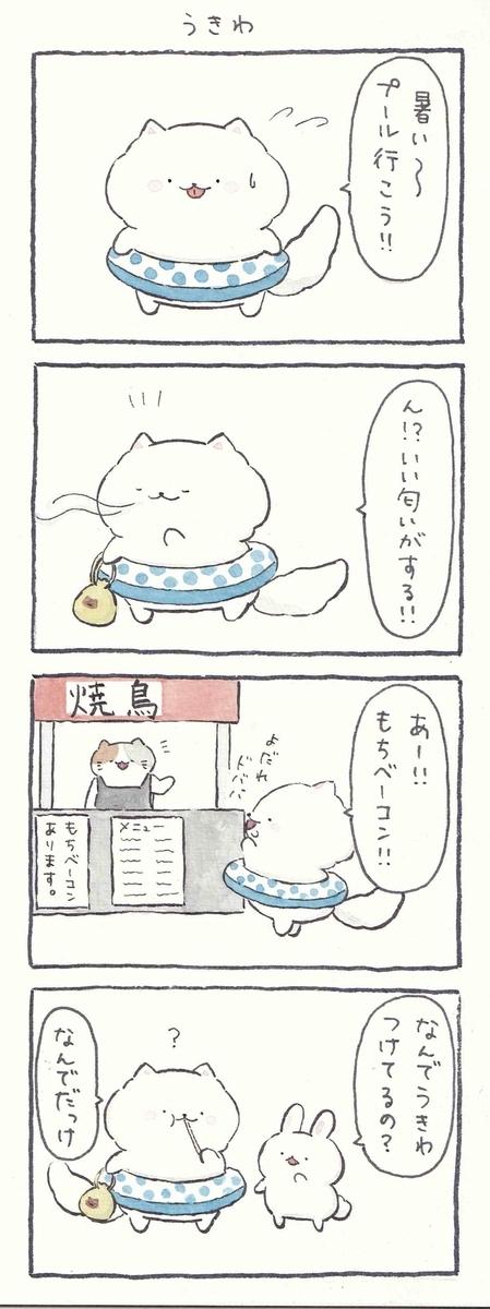 f:id:furuyan-pon:20210611212122j:plain