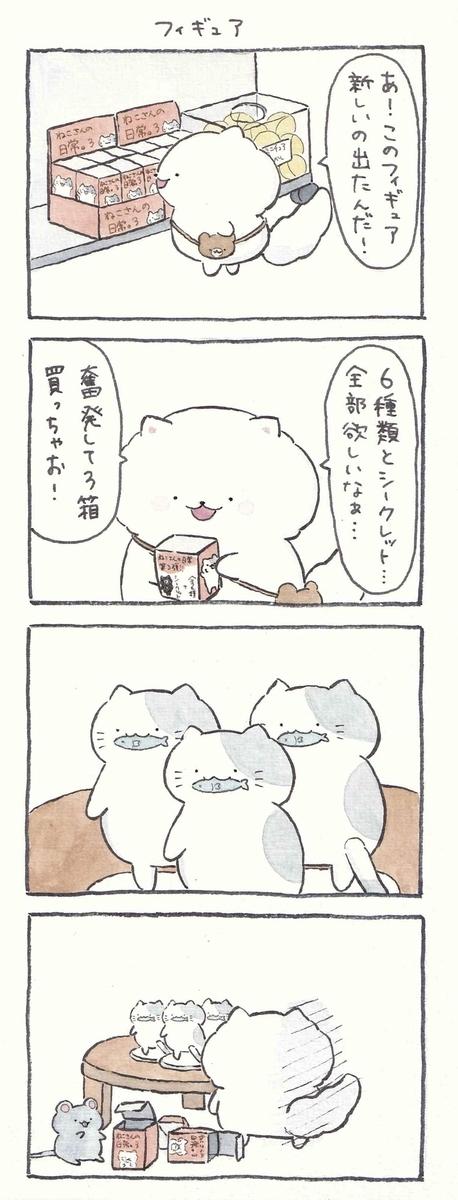 f:id:furuyan-pon:20210625222603j:plain