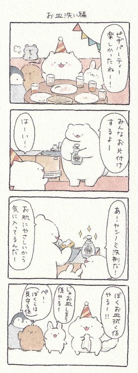 f:id:furuyan-pon:20210714173553j:plain