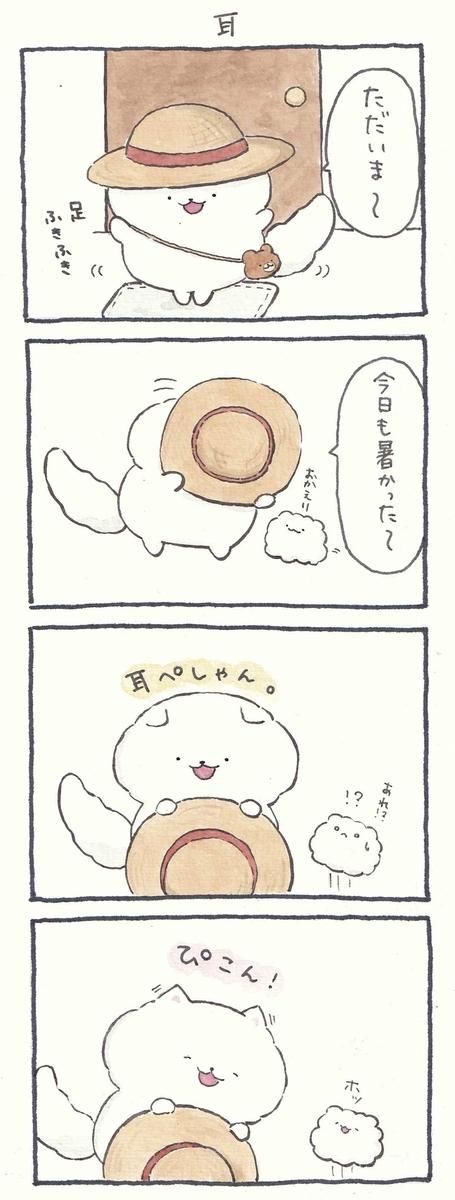 f:id:furuyan-pon:20210723223949j:plain