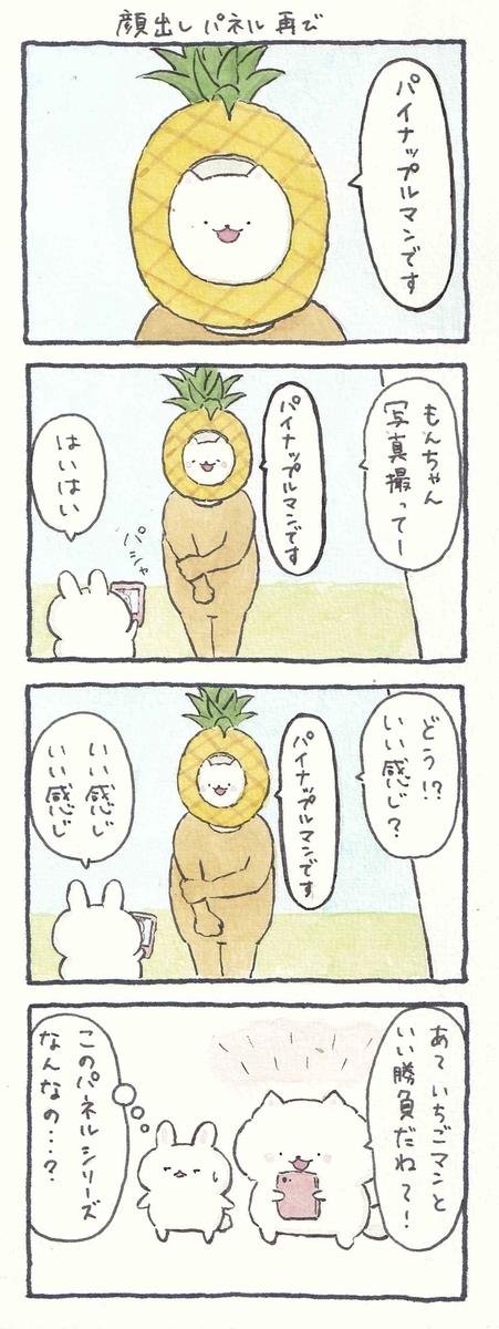 f:id:furuyan-pon:20210730221250j:plain