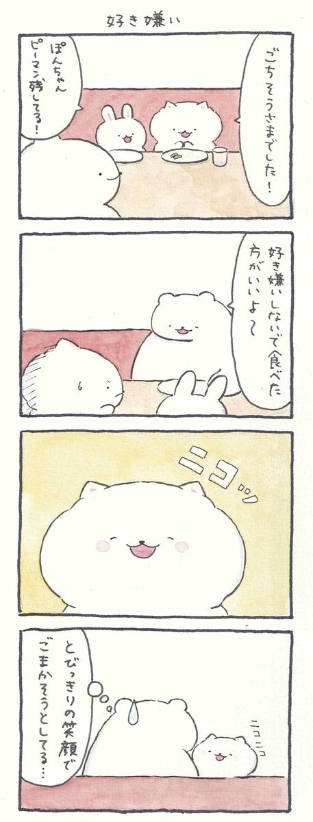 f:id:furuyan-pon:20210818224015j:plain