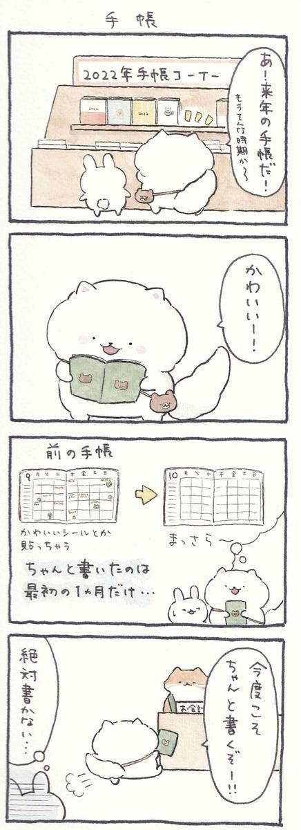 f:id:furuyan-pon:20210915210349j:plain
