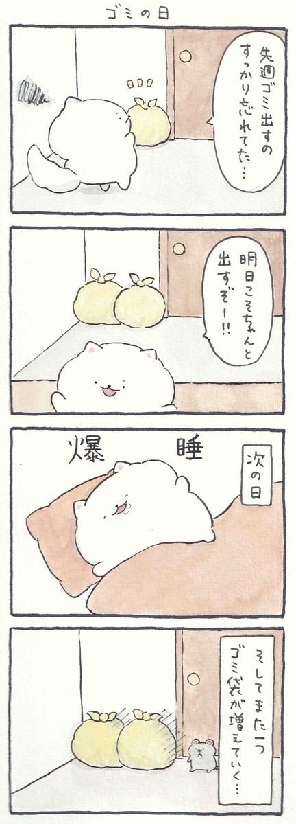 f:id:furuyan-pon:20210917222427j:plain