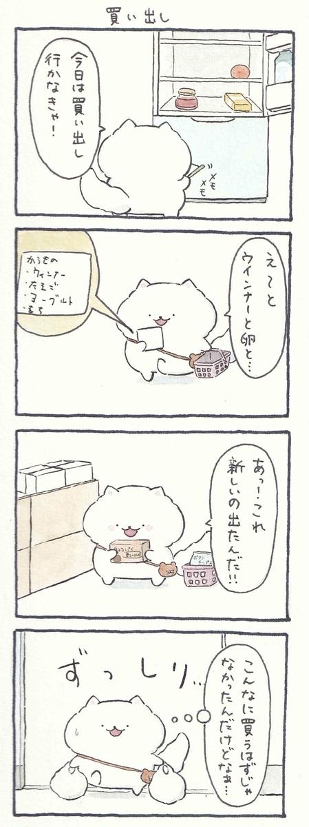 f:id:furuyan-pon:20210927212114j:plain