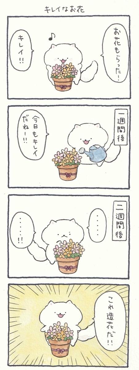 f:id:furuyan-pon:20211018195938j:plain