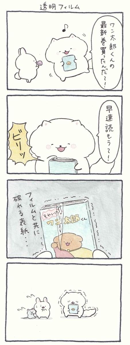 f:id:furuyan-pon:20211025212713j:plain