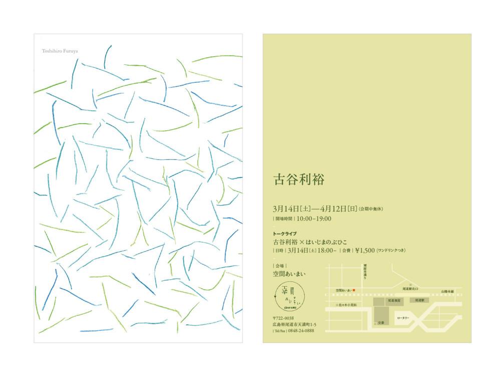 f:id:furuyatoshihiro:20150302234700j:image