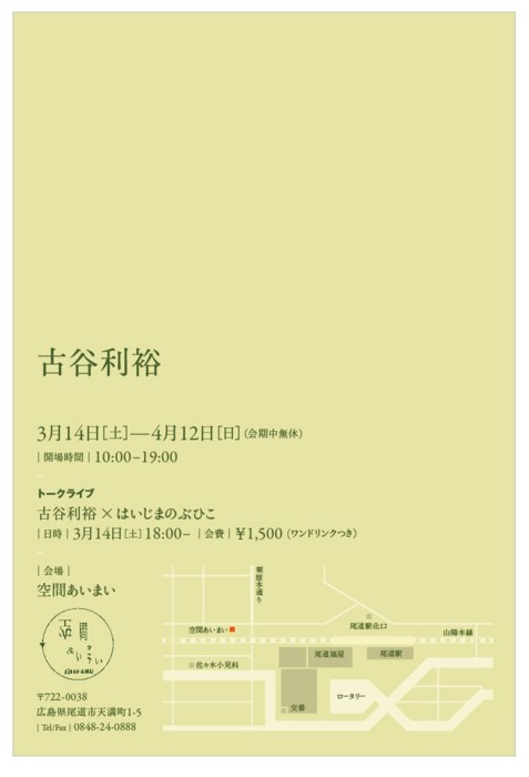 f:id:furuyatoshihiro:20150305022223j:image