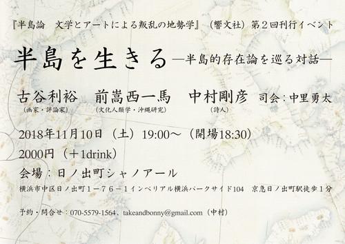 f:id:furuyatoshihiro:20181105153844j:image