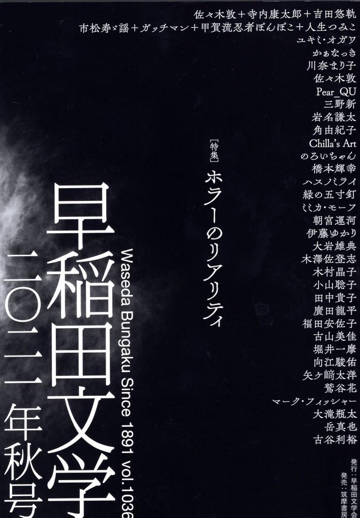 f:id:furuyatoshihiro:20211005182842j:plain