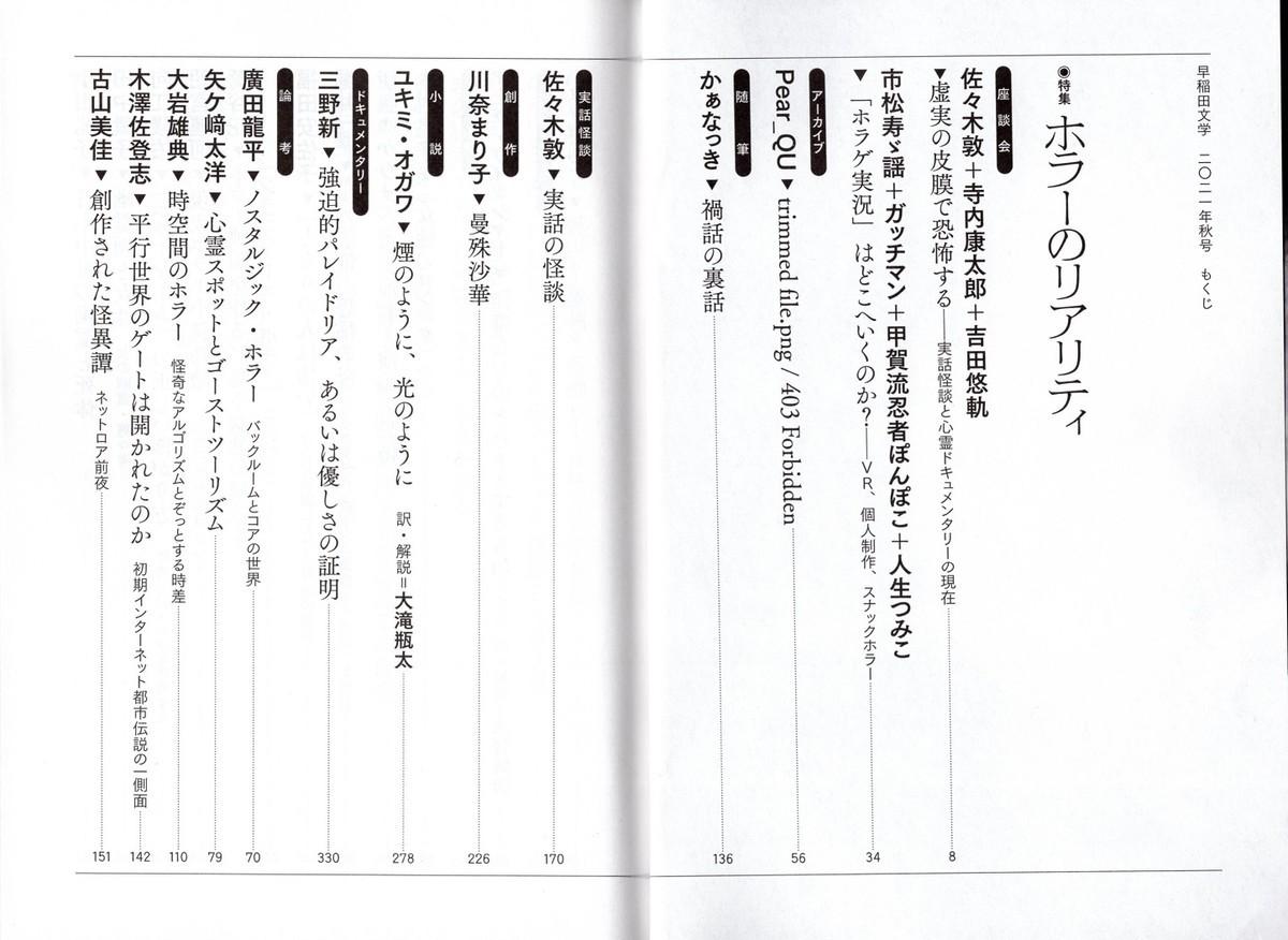 f:id:furuyatoshihiro:20211005182913j:plain