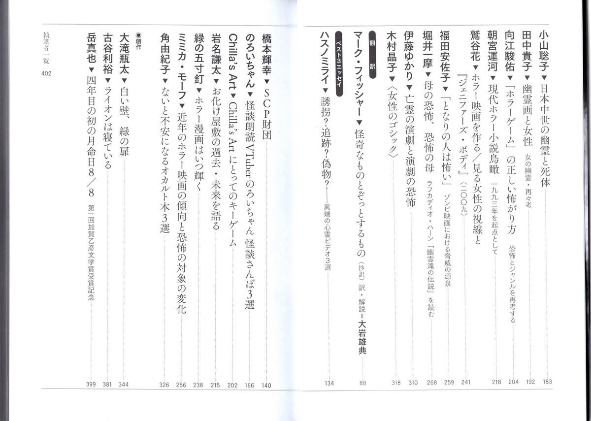 f:id:furuyatoshihiro:20211005182937j:plain