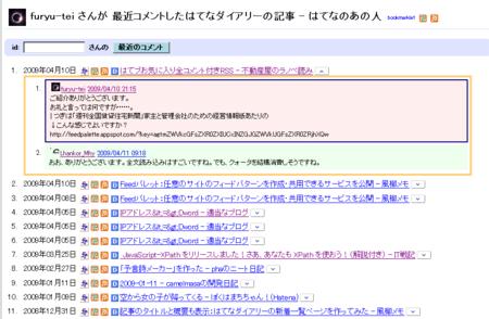 f:id:furyu-tei:20090411195905p:image