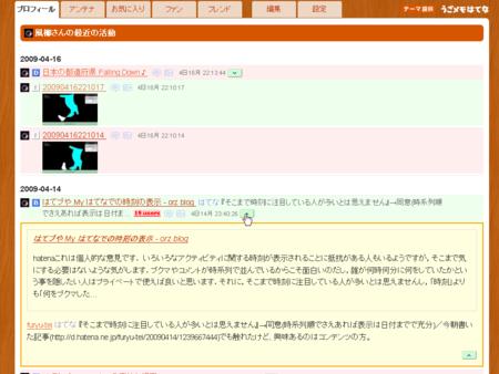 f:id:furyu-tei:20090418032836p:image
