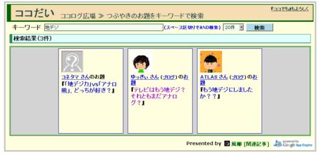 f:id:furyu-tei:20101107205306p:image