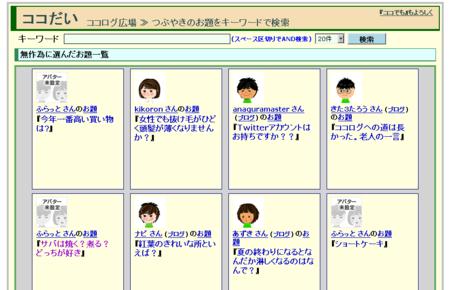 f:id:furyu-tei:20101107205307p:image