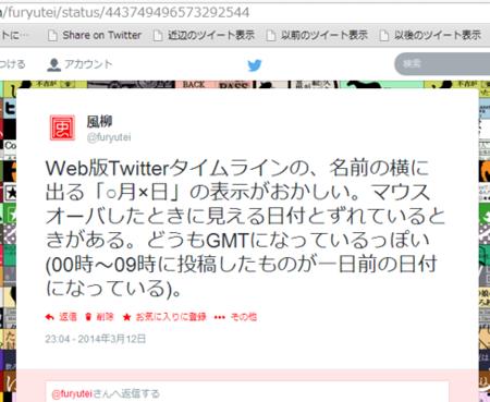 f:id:furyu-tei:20140321205258p:image